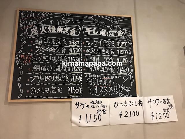 福井県丸岡町、炭魚ほんだのメニュー