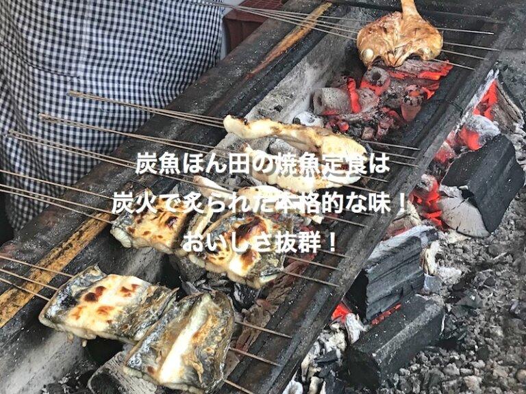 福井県丸岡町、炭魚ほんだの炭火