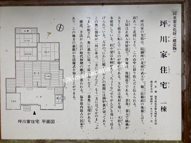 福井県丸岡町、千古の家の案内板