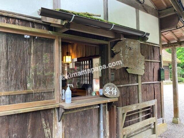 福井県丸岡町、千古の家の受付
