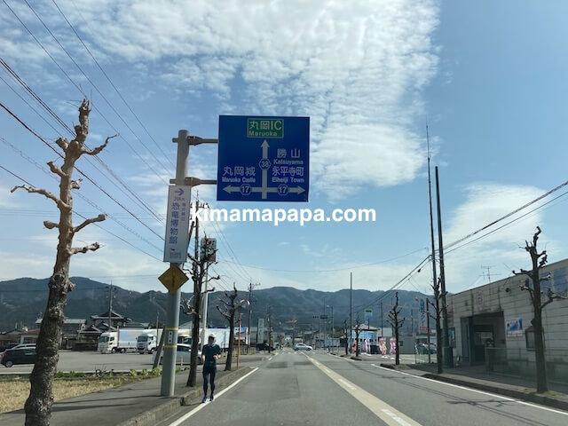 福井県丸岡町、お仙への道