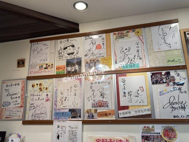 福井県丸岡町の谷口屋、有名人のサイン