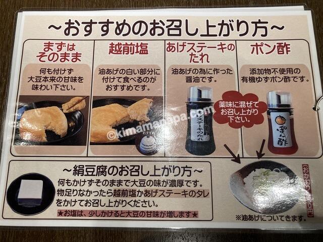 福井県丸岡町の谷口屋、油あげの食べ方