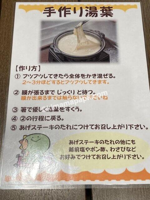 福井県丸岡町の谷口屋、手作り湯葉の食べ方