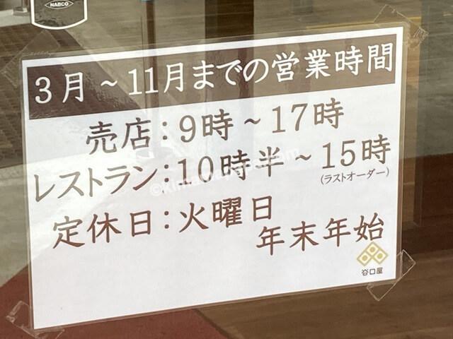 福井県丸岡町、谷口屋の営業時間