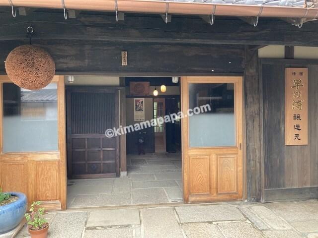 美浜町、早瀬浦醸造所の入口