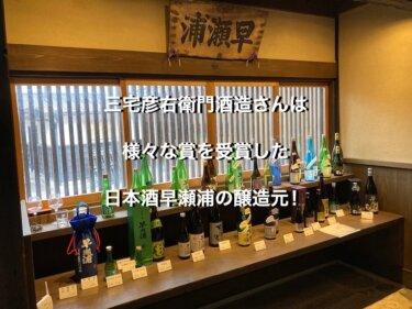 三宅彦右衛門酒造さんは、様々な賞を受賞した日本酒早瀬浦の醸造元!