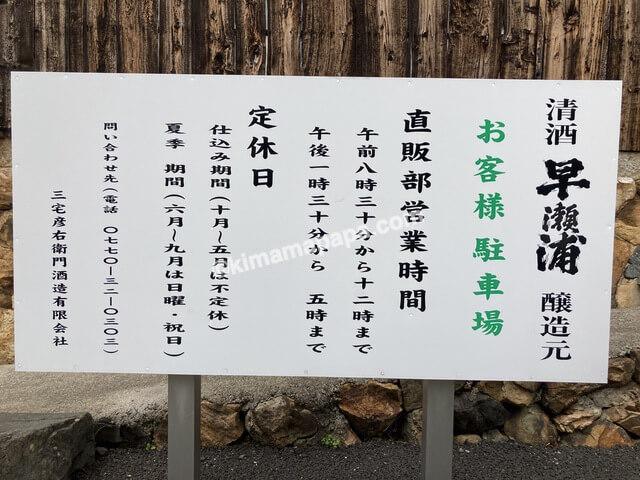 美浜町、早瀬浦醸造所の営業時間