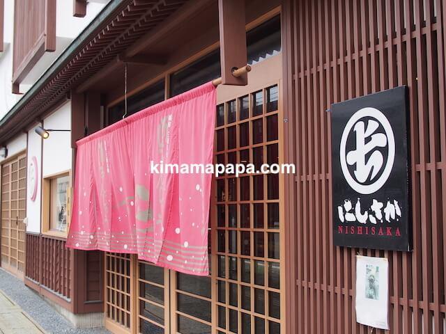 福井県三国町、にしさかの入口