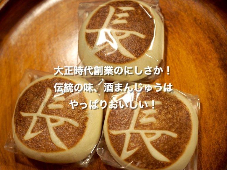 福井県三国町、にしさかの酒まんじゅう
