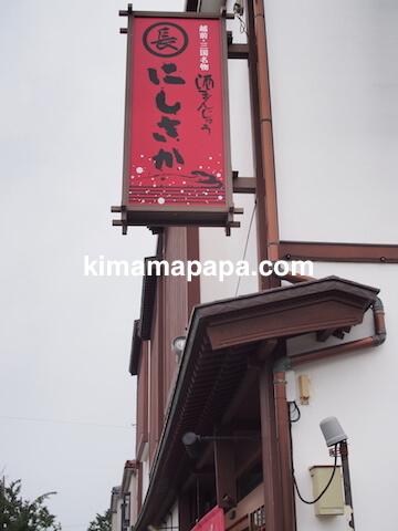 福井県三国町、にしさかの看板