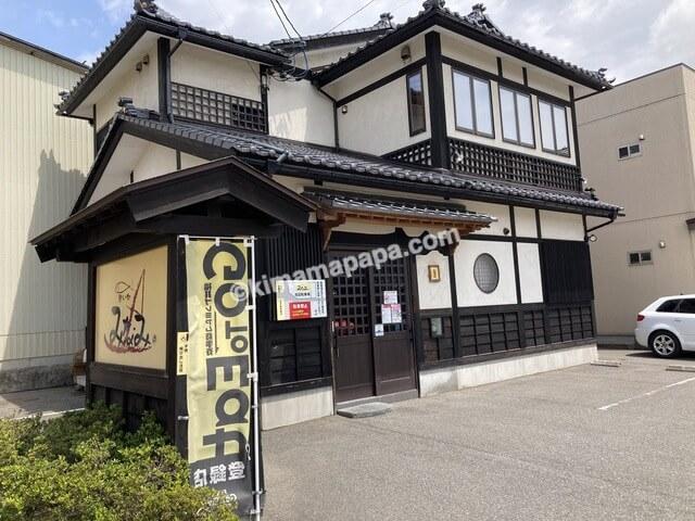福井県三国町、居酒屋みなみの外観