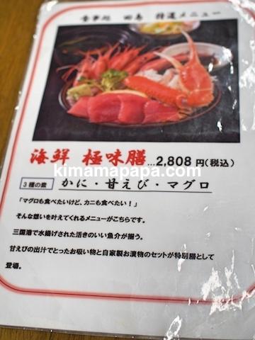 福井県三国町、田島のメニュー