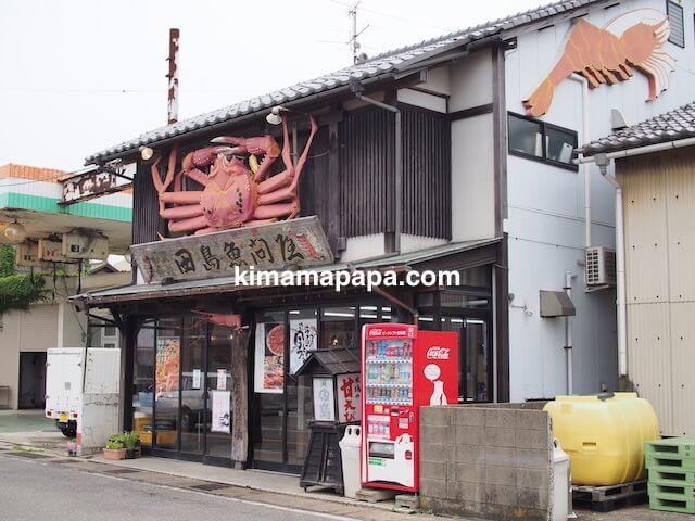 福井県三国町、田島魚問屋