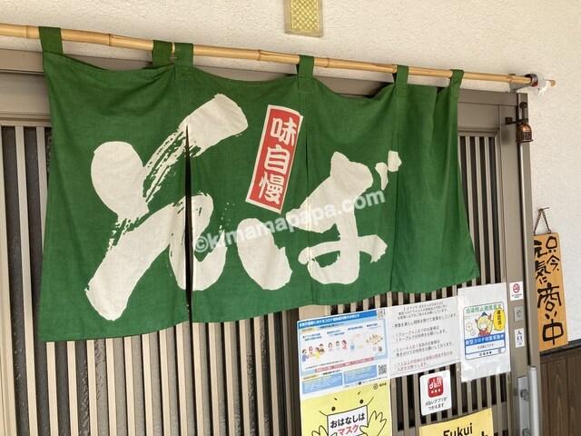 福井県三国町、どうぐやの入口