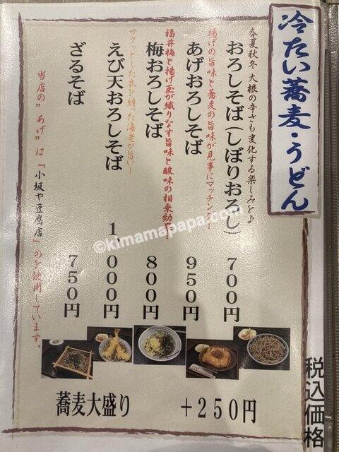 福井県三国町、どうぐやのメニュー