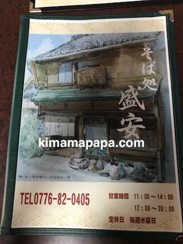 福井県三国町、そば処盛安のメニュー