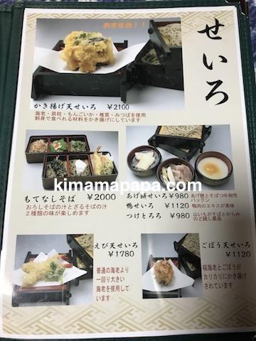 福井県三国町、そば処盛安のメニュー(せいろ)