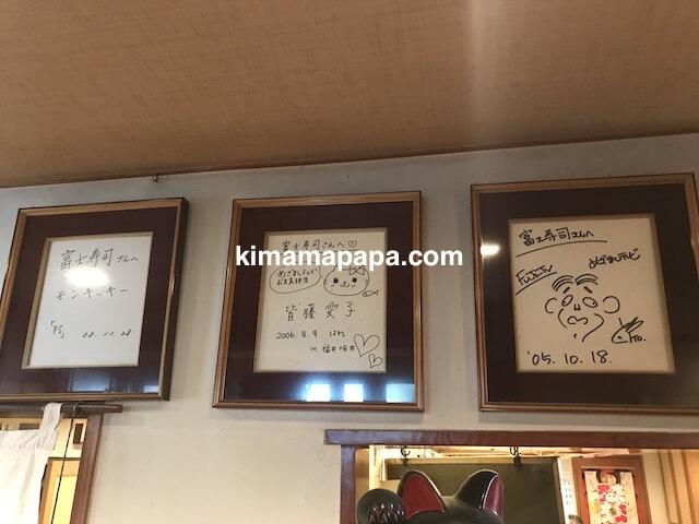 福井県三国町、富士寿司の芸能人サイン