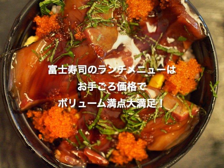 福井県三国町、富士寿司の漬け丼