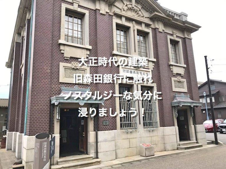 福井県三国町、旧森田銀行本店の外観