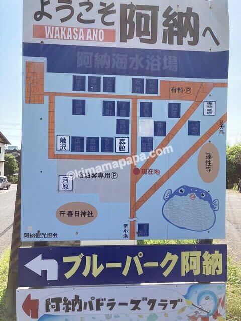小浜市阿納、ガイドマップ