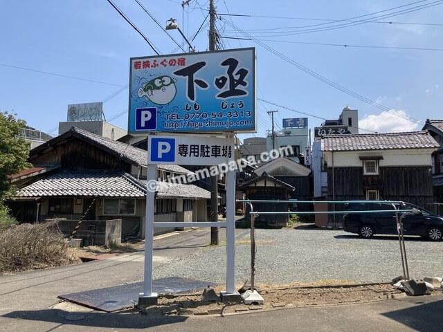 小浜市阿納、下亟の駐車場