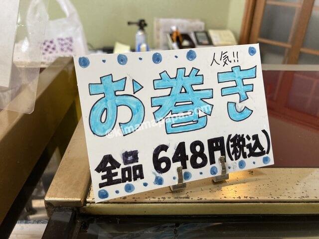 小浜市、木屋傳のロールケーキ(お巻き)