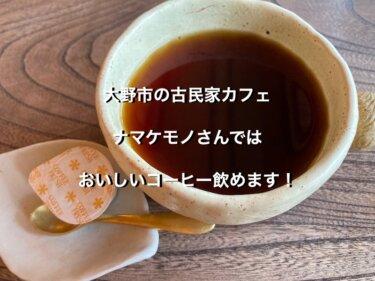 大野市の古民家カフェ、ナマケモノさんではおいしいコーヒー飲めます!