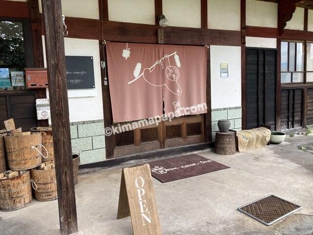 福井県大野市、ナマケモノの入口