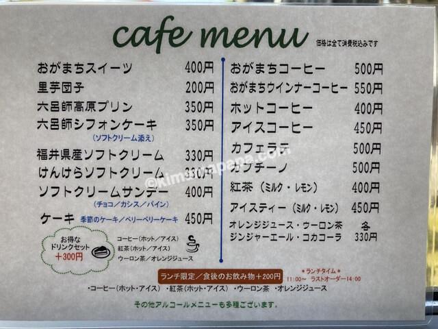 大野市、おがまちのカフェメニュー