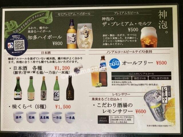 大野市、寿楽山のお酒メニュー