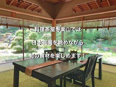 料理茶屋寿楽山では、日本庭園を眺めながら旬の食材を楽しめます!