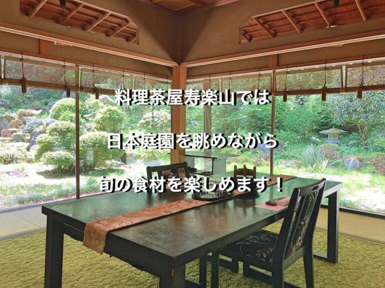 大野市、寿楽山の個室