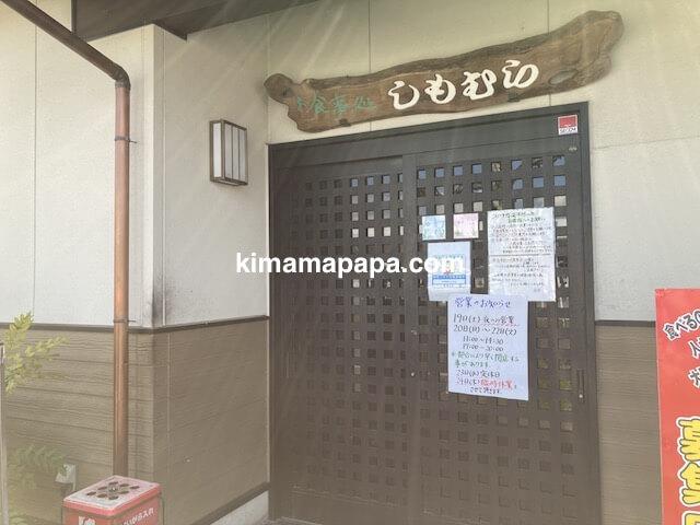 福井県大野市、しもむらの入口
