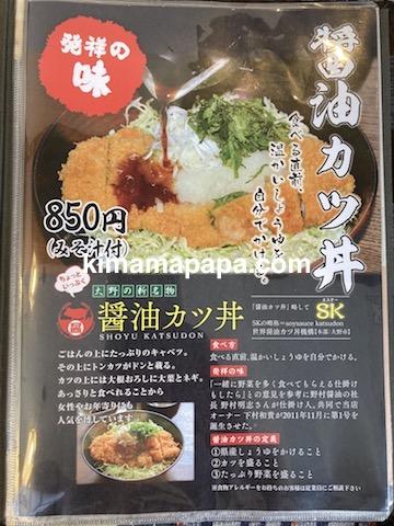 福井県大野市、しもむらの醤油カツ丼メニュー