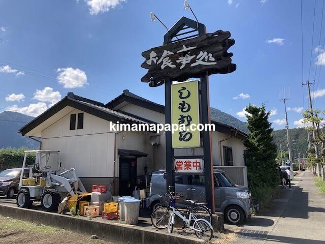 福井県大野市、しもむらの外観