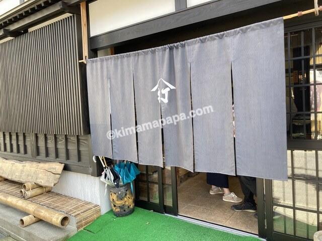 大野市、内田製麺所の入口
