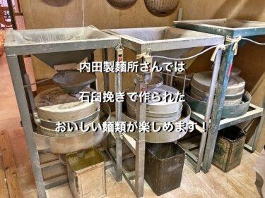 内田製麺所さんでは、石臼挽きで作られたおいしい麺類が楽しめます!