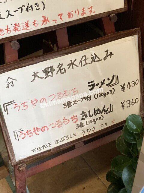 大野市、内田製麺所のメニュー