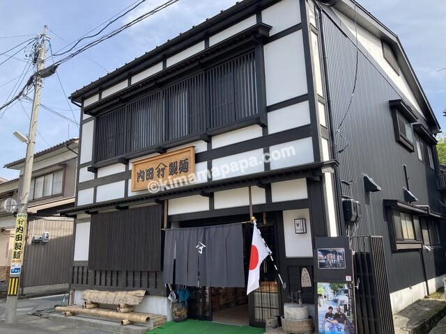 大野市、内田製麺所の外観