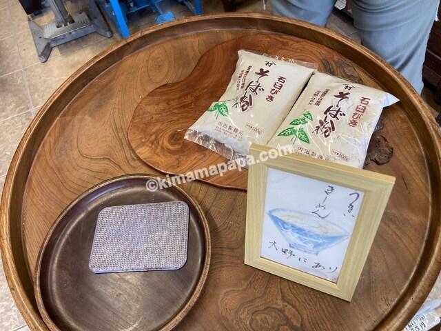 大野市、内田製麺所のそば粉