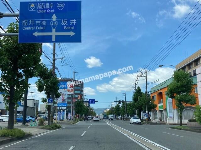 福井市、国道416号線