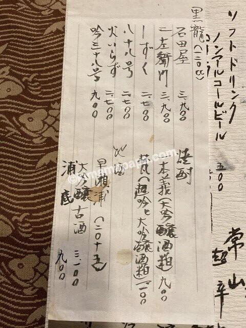 福井市、泰平のメニュー