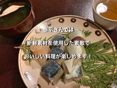 泰平さんでは、新鮮素材を使用した素敵でおいしい料理が楽しめます!