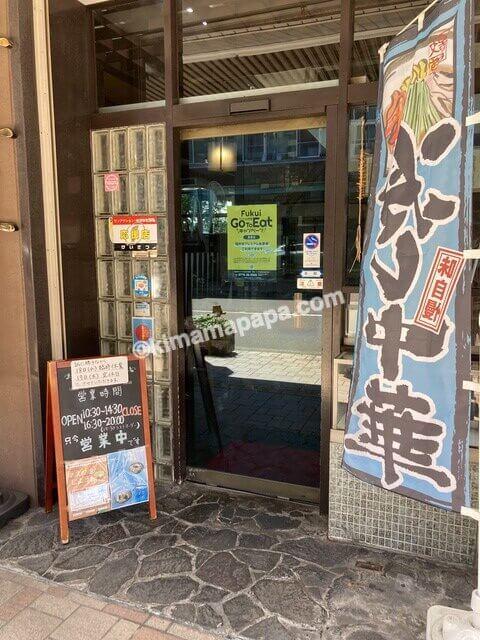 福井県鯖江市、味見屋の入口