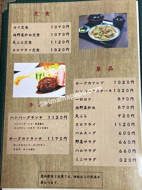 福井県鯖江市、味見屋のメニュー