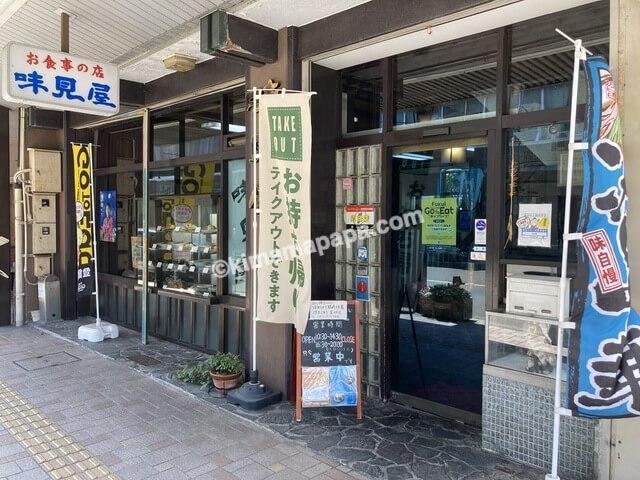 福井県鯖江市、味見屋の外観