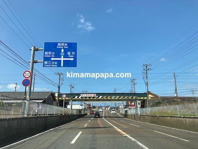 福井県鯖江市、日野川までの道