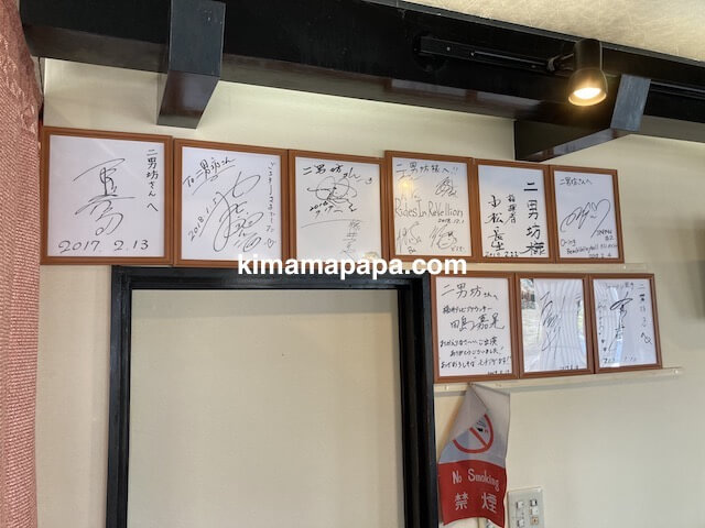 福井県鯖江市、二男坊に飾られたサイン色紙